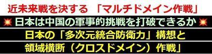 近未来戦.JPG